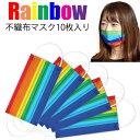 レインボーカラーマスク デザイン不織布マスク 使い捨てマスク 虹色