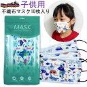 キッズサイズ ハロウィンデザイン不織布マスク ハロウィンマスク 使い捨てマスク