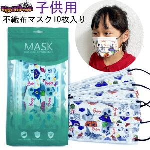 キッズサイズ ハロウィンデザイン不織布マスク ハロウィンマスク 使い捨てマスク 子供用