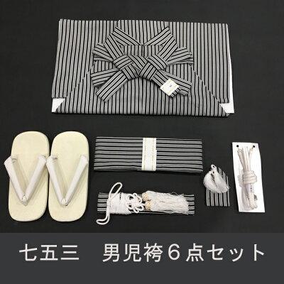 【七五三着物男児袴セット】黒色/グレーストライプ縞袴3歳用七点セット