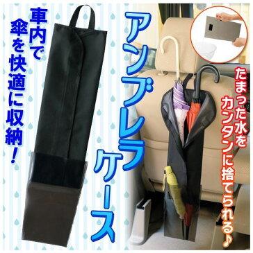 送料無料 車内 アンブレラケース 傘収納 長傘4本/折り畳み傘1本 収納