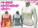 コンプレッションインナー/コンプレッションウェア/コンプレッションシャツ