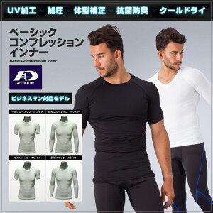コンプレッションインナー コンプレッションウェア コンプレッションシャツ アンダーシャツ インナー ビジネス スポーツ アンダー