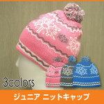 【メール便をご指定で送料無料】ジュニアニット帽キャップ/ピンクグレーブルー/キッズ子供用帽子