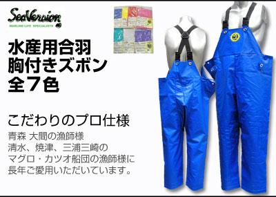 合羽 胸付きズボン サロペット 漁師 合羽 水産用...