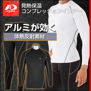 アルミコンプレッションインナー ローネックシャツ スパッツ コンプレッションウェア アンダーシャツ アンダー