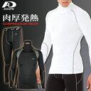 上下別売 加圧シャツ 発熱保温厚手 長袖コンプレッションインナー メンズ