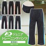 ジュニアジャージパンツ/トレーニングウェアズボンストライプ/ブラックネイビー黒紺/