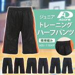 ジュニアジャージハーフパンツ/トレーニングウェア半ズボンショートストライプ/ブラックネイビー黒紺/
