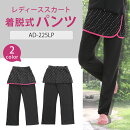 レディーススカート着脱式ストレッチパンツ/送料無料ジャージブラック黒