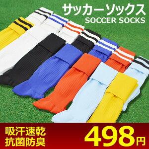 サッカー ソックス ストッキング キッズ・ジュニア フットサル