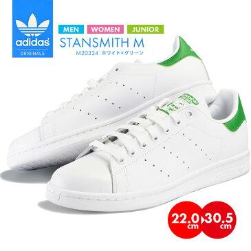 アディダス オリジナルス スタンスミス スニーカー メンズ レディース ホワイト グリーン adidas Originals STAN SMITH シューズ 靴 M20324 白 ローカット 三つ葉 お洒落 人気 モデル