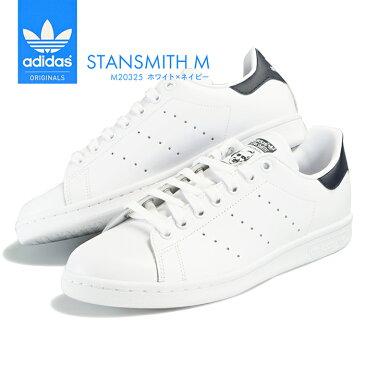 アディダス スタンスミス スニーカー メンズ レディース ホワイト ネイビー adidas STAN SMITH シューズ 靴 M20325 靴 白靴 カジュアル ファッション お洒落 大人 クラシック オリジナルス ミツバ ローカット