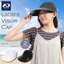 レディースバイザーキャップ帽子つば広ブラックホワイト黒白サンバイザー