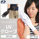 手袋UVグローブ/メンズレディース兼用日焼けUVカット日よけ日除け運転