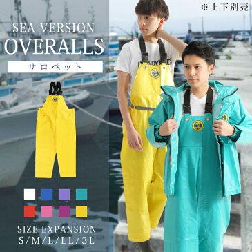 漁師 合羽 水産 土木 胸付きズボン サロペット 大きいサイズ メンズ レディース シーバージョン SEA VERSION 漁船 漁業