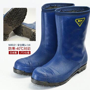 【まとめ買いで5%OFF実施中】シバタ工業 業務用 冷蔵庫 冷凍庫 長靴 防寒-40℃ DX ネイビー レコ4 建設 運輸倉庫 水産 NR021 安全靴