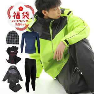 福袋 メンズ アウター 2020-2021 防水 防寒 レインスーツ コンプレッションシャツ コンプレッションパンツ グローブ キャップ 5点 まとめ売り HAPPYBAG ハッピーバッグ ラッキーバッグ
