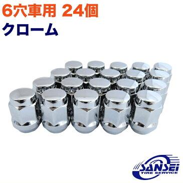 【新品】6穴車用(24個入り)各メーカー対応ホイールナット(メッキ)ハイエース・キャラバン等
