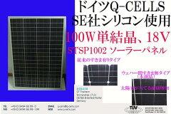 ☆発電 ☆単結晶ソーラーパネル18V100W/太陽光 ☆素材にドイツ社シリコン使用! ☆4角形ウェハ!