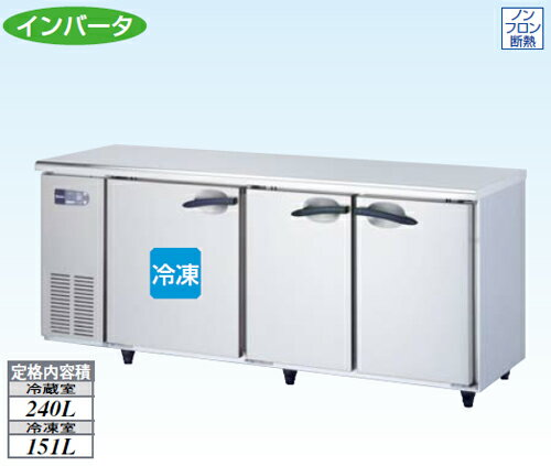 【新品・送料無料・代引不可】大和冷機 業務用 冷凍冷蔵コールドテーブル 6061S-EC W1800×D600×H800(mm):三省堂実業