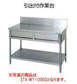 【新品・送料無料・代引不可】タニコー 引出付作業台(バックガード有り) TX-WT-90D W900*D600*H800