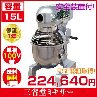 商用攪拌器 15 L/STB15CE 立式混合機制備製備安全設備與 PSE 認證麵包麵團糖糕、 中國人、 餃子、 烤的餃子,餃子 W415 * D530 * H730 STB15CE 得利卡麵包房麵包店