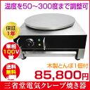 三省堂実業 新品★STDE-1電気クレープ焼き器 クレープ焼き機 クレ...