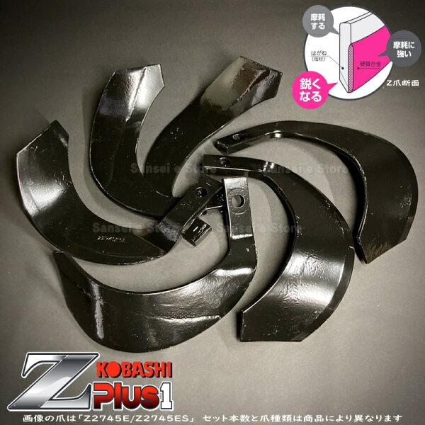 コバシゼットプラスワン爪(ZPLUS1)ヤンマートラクターエコロータリー用耕うん爪32本組 N2-65ZZ