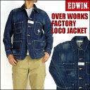 【送料無料】 EDWIN (エドウィン) LOCO JACKET/ロコジャケット デニムカバーオール -OVER WORKS FACTORY- 535658 【smtb-k】【ky】【楽ギフ_包装】