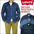 LEVI'S (リーバイス) -デニムウエスタンシャツ- 66986 【送料無料】プレゼント ギフト