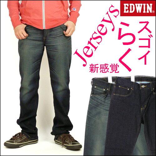 EDWIN (エドウィン) ジャージーズ/ストレート ER003
