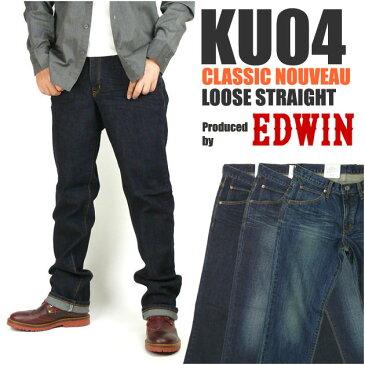 EDWIN エドウィン メンズ ジーンズ KU04 CLASSIC NOUVEAU ストレッチデニム ルーズストレート 送料無料
