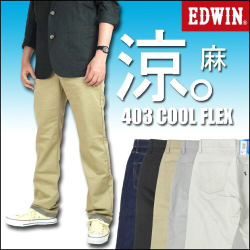 エドウィン EDWIN 403 クールフレックス/ストレッチ 涼しい、サラサラ、気持ちいい。 夏のジーンズ...