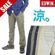 エドウィン EDWIN 403 クールフレックス/ストレッチトラウザー 涼しい、サラサラ、気持ちいい。 夏のジーンズ。天然素材「白樺」でつくりました。 FC403S 【送料無料】 メンズ プレゼント ギフト