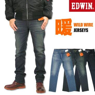 セール EDWIN エドウィン メンズ ジーンズ ジャージーズ WILD FIRE テーパード ワイルドファイア 暖かい 動きやすい 気持ちいい ER32W 【送料無料】