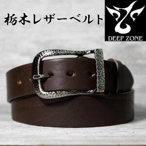 DEEP ZONE ディープ ゾーン 栃木レザーベルト 日本製 メンズ レディース ユニセックス BL002