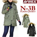 【送料無料】AVIREX/Lady's(アビレックス)N-3Bミリタリージャケット6252053【smtb-k】【ky】
