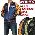 AVIREX(アビレックス)MULTILANGUAGESUKAJACKET-マルチランゲッジスカジャン-6162150【送料無料】mt-la