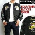 HOUSTON(ヒューストン)SOUVENIRJACKET/TIGERスーベニアジャケット/スカジャン50432【送料無料】mtl-la