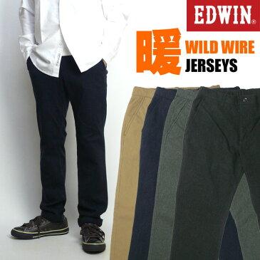 EDWIN エドウィン メンズ ジーンズ ジャージーズ WILD FIRE イージートラウザー チノパンツ ワイルドファイア 暖かい 動きやすい 気持ちいい ERK033