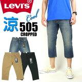 セール LEVI'S リーバイス 505 クールジーンズ メンズ クロップドパンツ ショートパンツ レギュラーストレート ストレッチ 夏のジーンズ COOL いつも涼しくドライ♪ 28229
