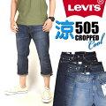 LEVI'Sリーバイス505クールジーンズメンズクロップドパンツショートパンツレギュラーストレートストレッチ夏のジーンズCOOLいつも涼しくドライ♪28229