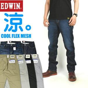 EDWIN エドウィン クールジーンズ COOL FLEX ドライメッシュ 涼しい、サラサラ、気持ちいい。 夏のジーンズ メンズ ストレッチ 日本製 EC03