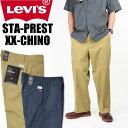 LEVI'S リーバイス スタプレ STA PREST ワイドレッグチノパンツ XX CHINO WIDE LEG CROPPED LEVI'S PREMIUM BIG E A1223・・・