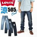 LEVI'Sリーバイス505クールジーンズメンズ夏のジーンズCOOLレギュラーストレートストレッチデニムいつも涼しくドライ♪00505-23xx
