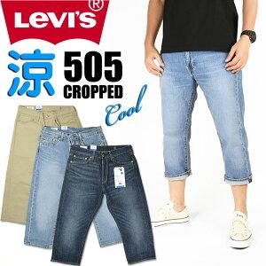 LEVI'S リーバイス 505 クールジーンズ BIG E メンズ クロップドパンツ ショートパンツ レギュラーストレート ストレッチ 夏のジーンズ COOL いつも涼しくドライ♪ 28229