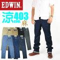 EDWINエドウィンクールジーンズ403クールストレッチ涼しい、サラサラ、気持ちいい夏のジーンズ麻ブレンドCOOL日本製メンズE403CA