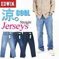 EDWINエドウィンジャージーズCOOLストレートストレッチデニムパンツメンズ涼しい、サラサラ、気持ちいい。夏のジーンズ日本製JMH03C