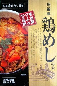 名古屋コーチン入り鶏めし。ひつまぶし風お茶漬けだしで、2杯目は鶏めし茶漬けでお楽しみくださ...